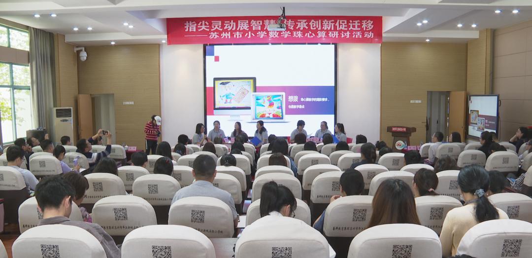 苏州市小学数学珠心算研讨活动成功举办
