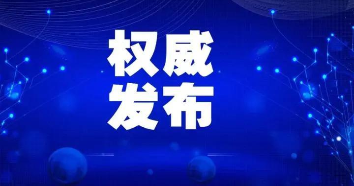 吉林省3所学校拟被全国推介