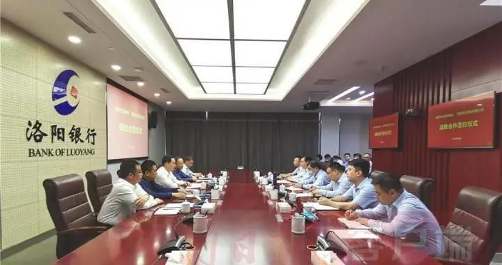 """洛阳银行""""牵手""""洛阳市交通运输局 助力综合交通枢纽城市建设"""