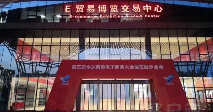 """阿里巴巴、京东、亚马逊、eBay都来了,郑州E贸易博览中心开启""""国际范""""大展"""