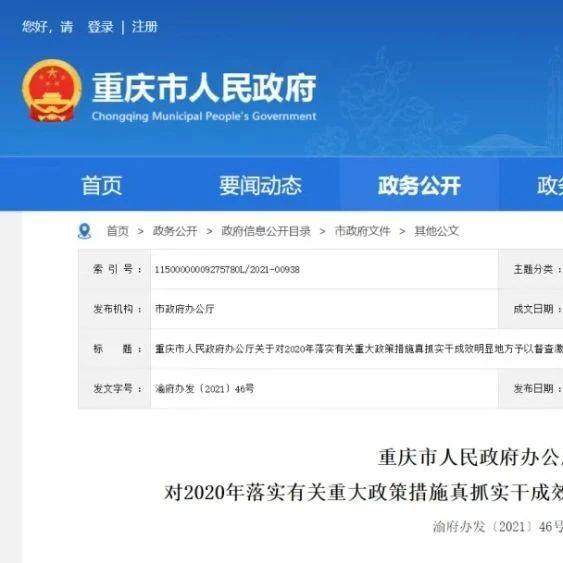 重庆32个区县(开发区)获通报表扬!将获奖励支持