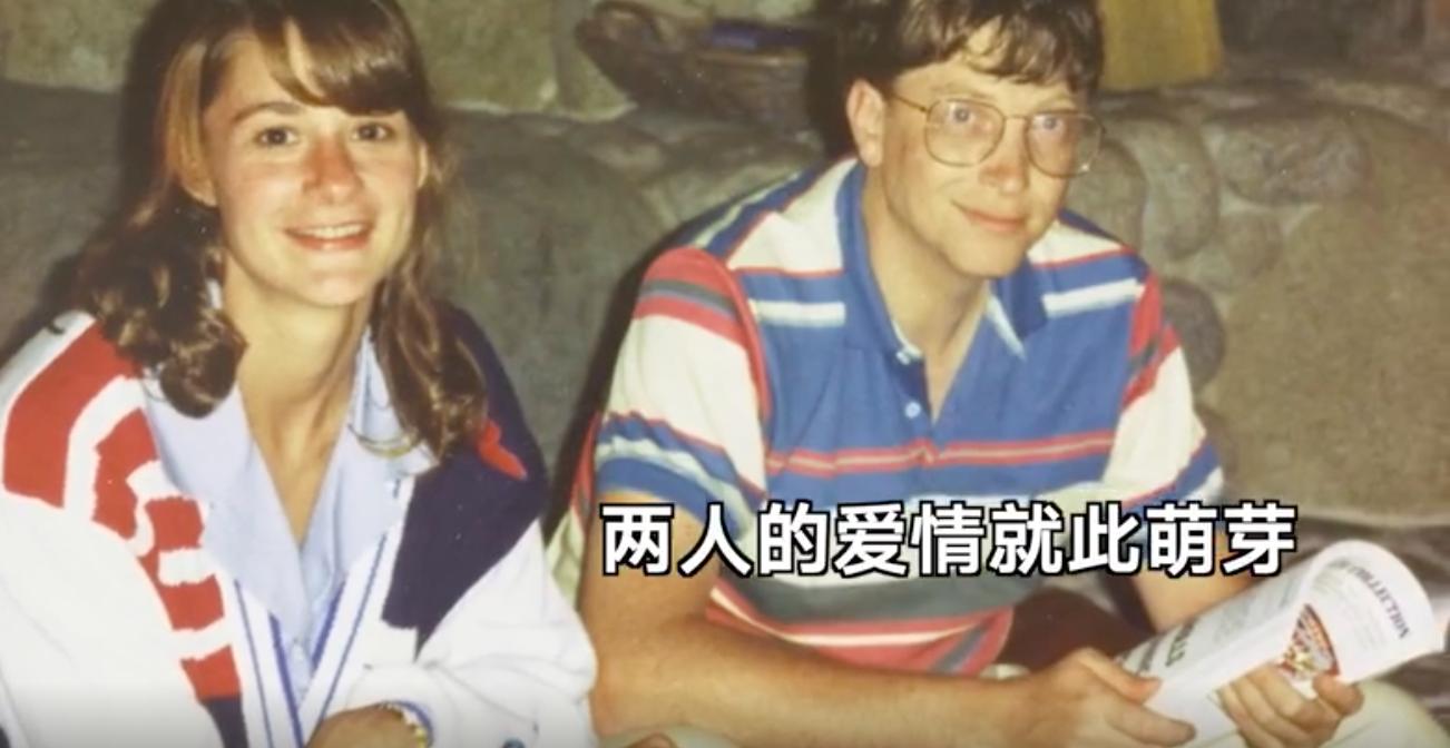 """比尔-盖茨结束27年婚姻 背后是一部""""人设转变史"""""""