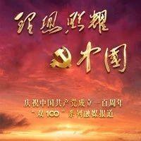 【理想照耀中国】追忆抗美援朝烈士 红色基因永传承