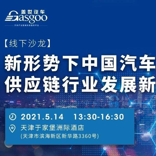 点击报名   2021天津泰达线下沙龙:新形势下中国汽车供应链行业发展新思考