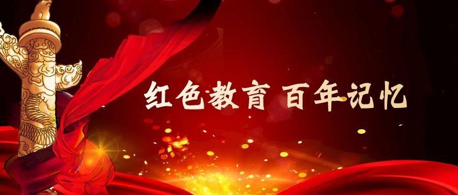 打卡红色教育 | 聊城开发区蒋官屯孟营小学,首批飞行员孟琎的后人这样说...
