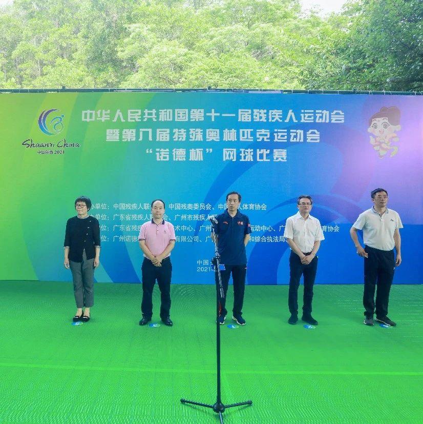 全国第十一届残疾人运动会网球比赛在广州举行