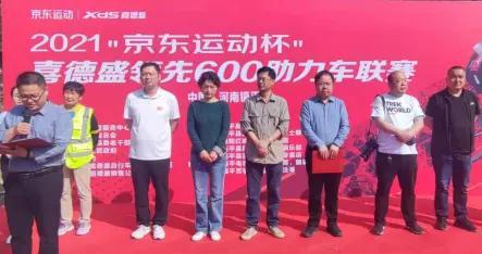 """镇平县举办""""京东运动杯""""喜德盛领先600助力车联赛"""
