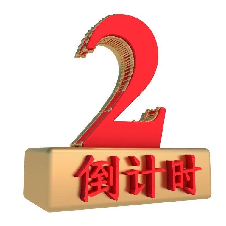 """""""花开向阳•丹心向党"""" 黑龙江省庆祝中国共产党成立100周年 声声不息演讲大赛 总决赛,即将开赛!"""