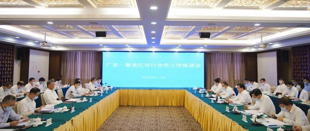 黑龙江省政府代表团赴广东学习考察交流合作
