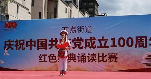 五华区西翥街道举行庆祝建党100周年红色经典诵读比赛
