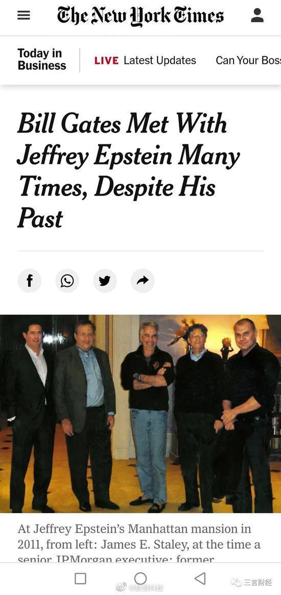 美媒:盖茨多次与爱泼斯坦会面或是离婚导火索