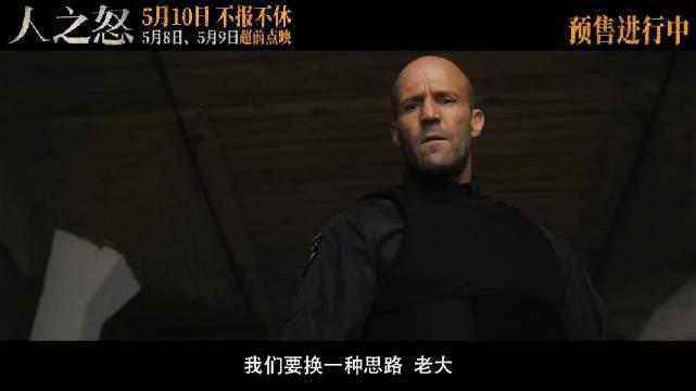盖·里奇 X 杰森·斯坦森,复仇犯罪片《人之怒》豆瓣开分7.1……