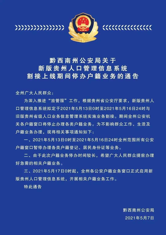 5月13日至16日,黔西南州暂停办理户籍、身份证业务!