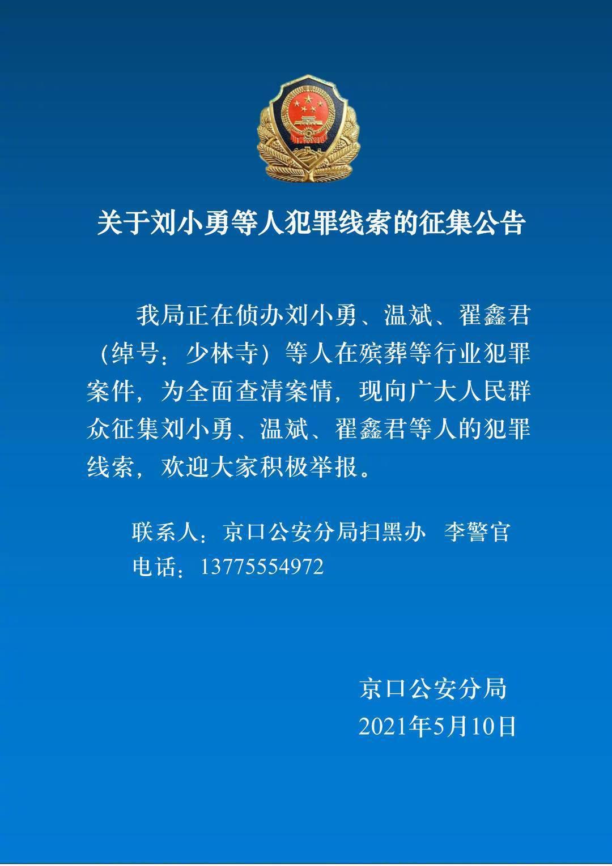 镇江警方征集刘小勇等人犯罪线索
