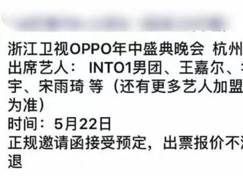 湖南卫视和浙江卫视再次邀请INTO1录制节目