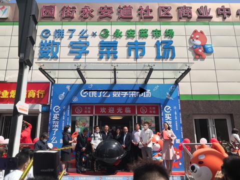 客如云、饿了么联手打造天津永安数字菜场
