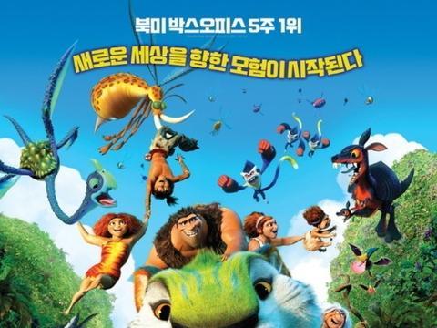 《疯狂原始人2》夺韩国周末票房冠军