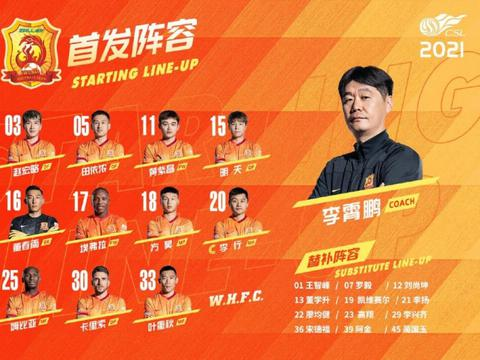 武汉vs国安首发:埃弗拉PK巴坎布,黄紫昌、张玉宁先发
