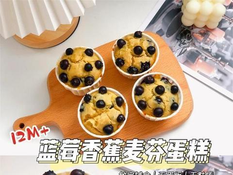 敏宝辅食|宝宝版蓝莓香蕉麦芬蛋糕|绵软香甜