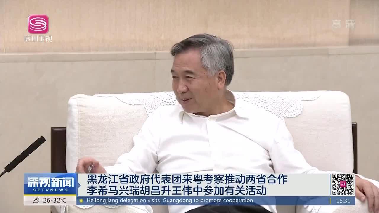 黑龙江省政府代表团来粤考察推动两省合作 李希马兴瑞胡昌升王伟中参加有关活动