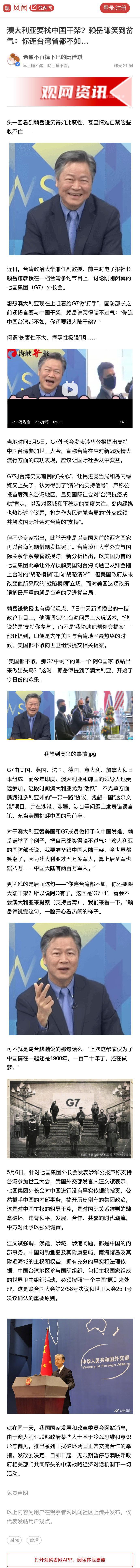 赖岳谦笑到岔气:你连台湾省都不如…