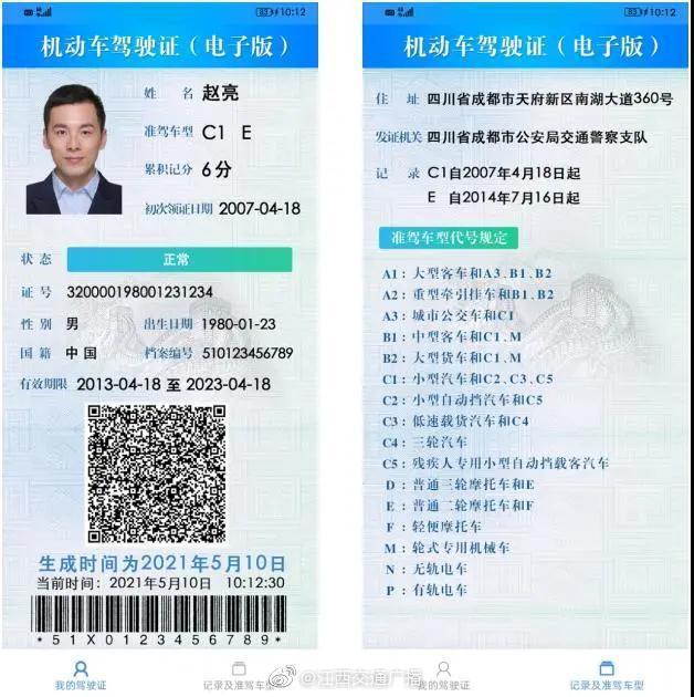 我国三城市试点推行电子机动车驾驶证