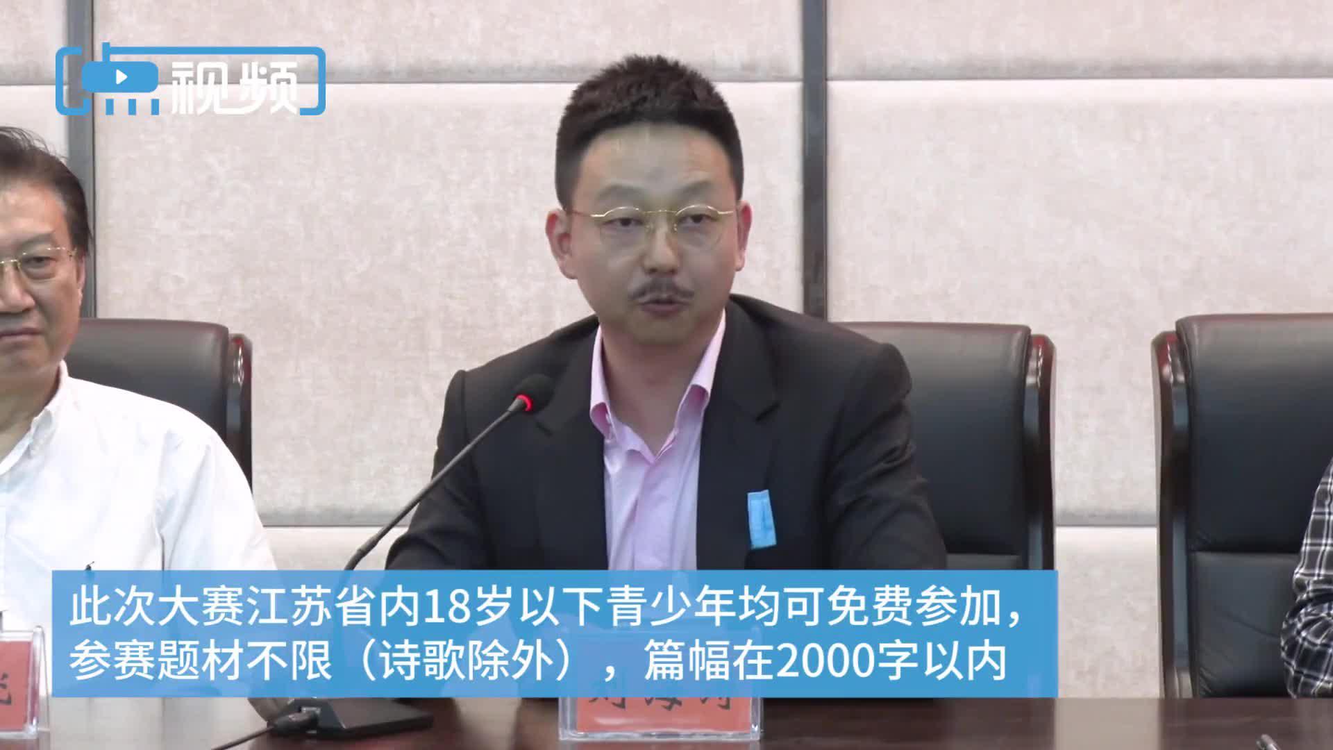 第十二届鲁迅青少年文学奖江苏赛区正式启动