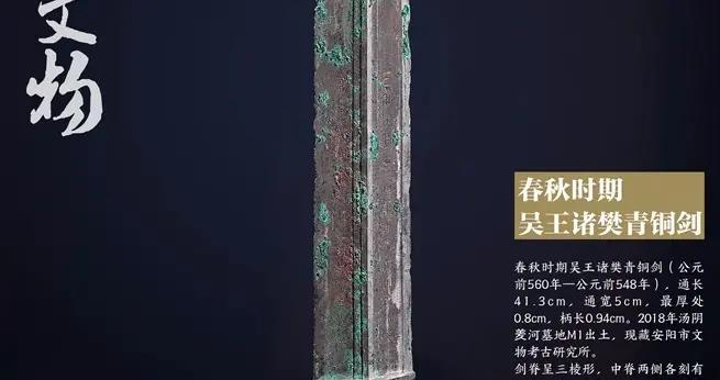 我在安阳拍文物丨春秋时期吴王诸樊青铜剑
