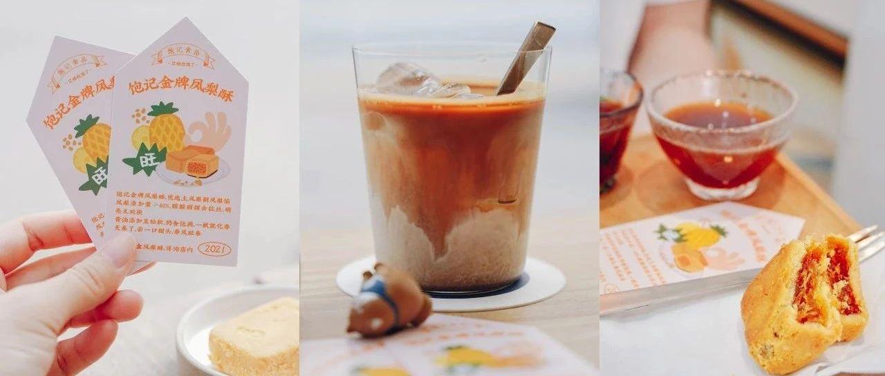 春天结束前,我们开了16家凤梨酥咖啡馆