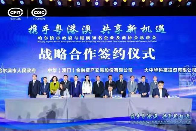 哈尔滨市政府与港澳知名企业及商协会恳谈会在珠海举行