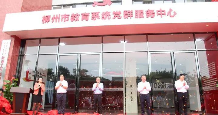 柳州市教育系统党群服务中心已揭牌