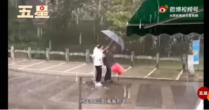 情侣大雨自己湿透却撑伞护送老人