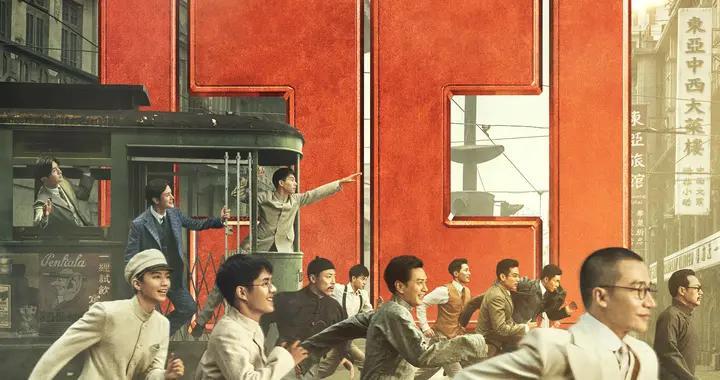 """《1921》曝""""赴俄小组""""海报,张若昀出演青年刘少奇"""