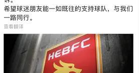 河北队官方:就与申花比赛的判罚问题向足协提出申诉