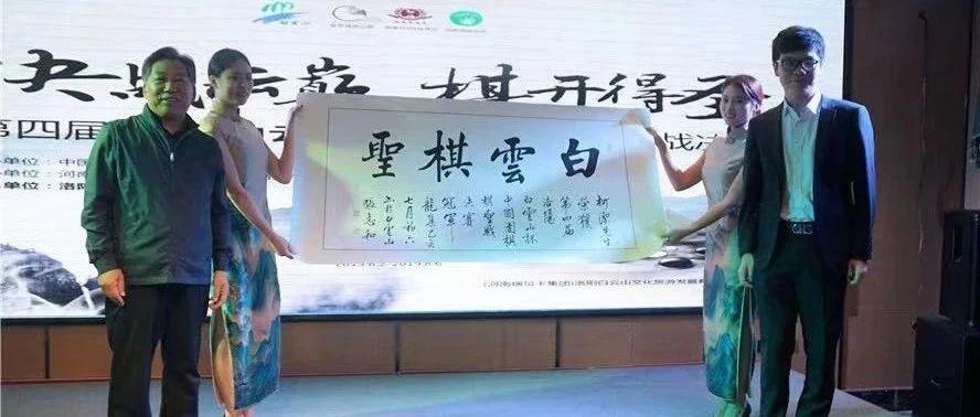 """""""洛阳白云山杯""""中国围棋棋圣战将在郑州开战!"""