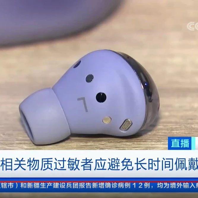 知名品牌耳机疑似导致耳部流脓、结痂,多人已中招!