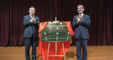 南开大学新结构经济学研究中心揭牌成立,林毅夫到场