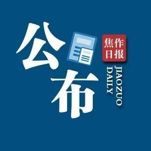 补选费东斌同志为省十三届人大代表!决定许可焦作市公安局对都小平采取强制措施!
