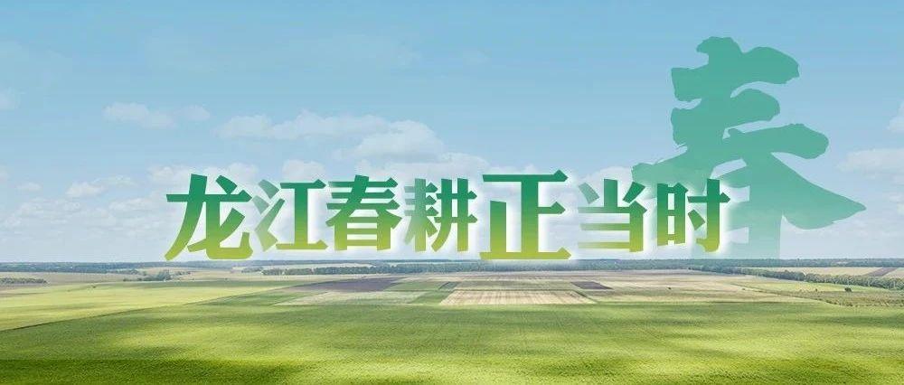 龙江农忙季,这些题目等你来挑战!