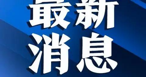 经铁路部门紧急抢修,京广线运输秩序正陆续恢复