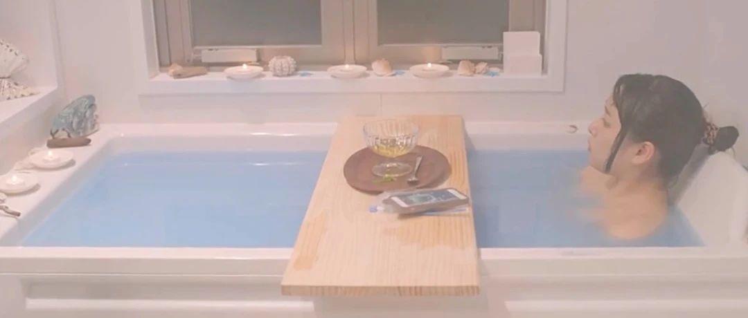 有多少人关于浴缸的梦想实现了,又后悔了?