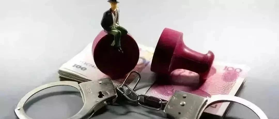 《刑法修正案下的职务犯罪》系列报道:实施抓捕,以何震慑?