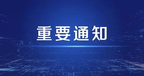 12日,大庆龙凤兴华、龙华这些小区有停气计划