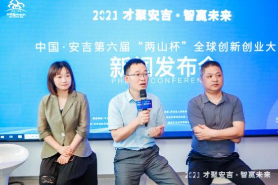 """中国安吉第六届""""两山杯""""全球创新创业大赛新闻发布会成功举办"""