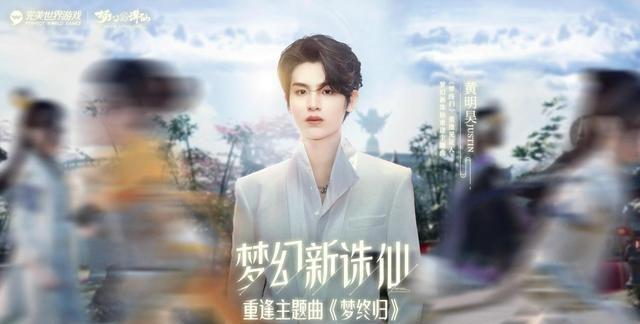 王嘉尔说黄明昊可以当爸了,小贾甩《梦幻新诛仙》主题曲:我才19