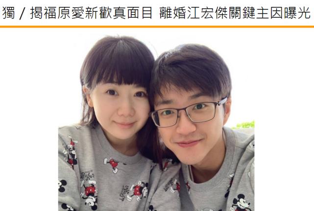 台媒曝福原爱离婚主因,江宏杰经纪公司回应