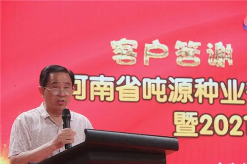河南省吨源种业有限公司豫皖苏2021年观摩会华美盛启