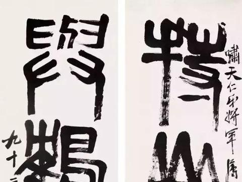 齐白石书画院院长-少白汤发周分享:启功谈齐白石是怎么写字的?