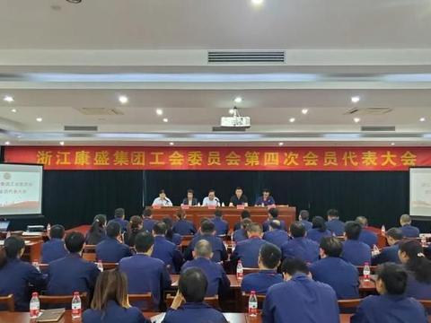 康盛集团工会第四次会员代表大会胜利召开