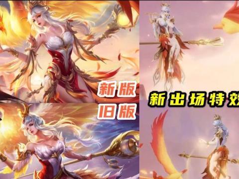11号7款皮肤优化来袭,凤凰于飞确认返场,有蔷薇恋人的笑了
